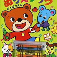 子ども向け塗り絵のおすすめ人気ランキング10選