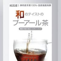 【おいしく健康に!】プーアル茶のおすすめ人気ランキング8選