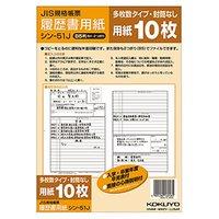 履歴書のおすすめ人気ランキング10選【就活・アルバイト用に!】