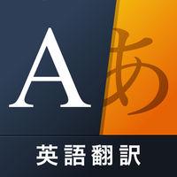 無料翻訳アプリのおすすめ人気ランキング7選【音声認識対応のアプリも!】