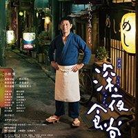 料理がテーマの映画おすすめ人気ランキング50選【邦画・洋画・インド映画も!】