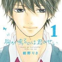 胸キュンできるおすすめの恋愛漫画ランキング50選【ラブコメ・純愛ものも!】