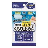 使い捨てメガネクリーナーシートのおすすめ人気ランキング10選【くもり止めにも!】