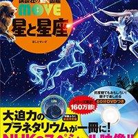 星座図鑑のおすすめ人気ランキング10選【小学館 NEOシリーズなど!】