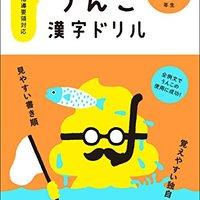 小学生用漢字ドリルのおすすめ人気ランキング10選【1~6年生用・中学受験用も】