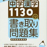 中学生用漢字ドリルのおすすめ人気ランキング17選【入試対策にも!】