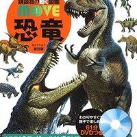 恐竜図鑑のおすすめ人気ランキング10選【子供向け・大人向け】