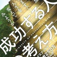 自己啓発本のおすすめ人気ランキング10選【ベストセラー!】