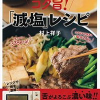 減塩レシピ本のおすすめ人気ランキング10選【簡単!おいしい!】