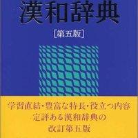 漢字辞典のおすすめ人気ランキング11選【小学生・中学生・高校生向け】