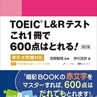 TOEIC600点台取得に向けた参考書のおすすめ人気ランキング7選【2017年最新版】