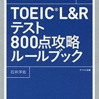 TOEIC700点~800点台取得におすすめの参考書ランキング7選【2018年最新版】
