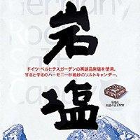塩飴のおすすめ人気ランキング15選【熱中症・疲労回復にも!】