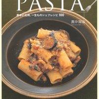 イタリアンレシピ本のおすすめ人気ランキング7選【前菜・パスタから肉・魚料理まで】