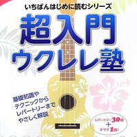 ウクレレ教本のおすすめ人気ランキング10選【初心者~中級者まで!】
