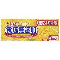 コーン缶のおすすめ人気ランキング7選【サラダやお弁当に!】