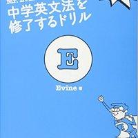 中学生用英語ドリルのおすすめ人気ランキング10選【高校受験用も!】