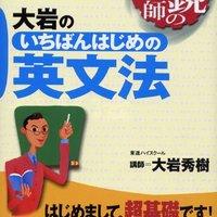 大学受験用英語文法参考書のおすすめ人気ランキング8選【センター試験対策も!】
