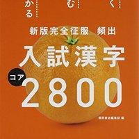 大学受験用国語参考書のおすすめ人気ランキング11選【漢文・古文・現代文も】