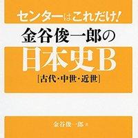 大学受験用日本史参考書のおすすめ人気ランキング7選【センター対策にも!】