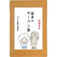 ヤーコン茶のおすすめ人気ランキング7選【血糖値管理・便秘改善にも!】