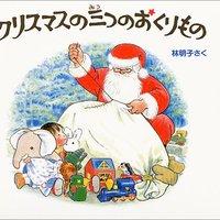 クリスマスの絵本おすすめ人気ランキング15選【2018年最新版】