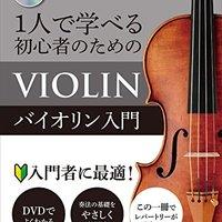 バイオリン教本のおすすめ人気ランキング10選【初心者向け】