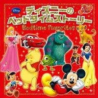 ディズニーでおすすめの絵本人気ランキング15選【プリンセスもたくさん登場!】