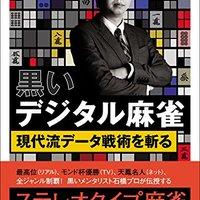 麻雀本のおすすめ人気ランキング10選【理論を押さえて勝率アップ!】