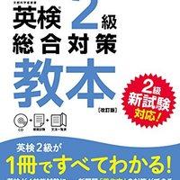【各級別】英検問題集のおすすめ人気ランキング21選