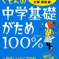 中学生用数学参考書のおすすめ人気ランキング10選【2018年最新版】