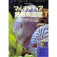 熱帯魚図鑑のおすすめ人気ランキング6選【飼育方法・水草の育て方も網羅!】