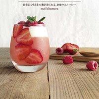 スムージーのレシピ本おすすめ人気ランキング7選【おいしくて栄養満点!】
