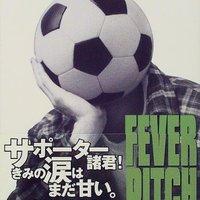サッカー小説のおすすめ50選【ノンフィクション作品も充実!】