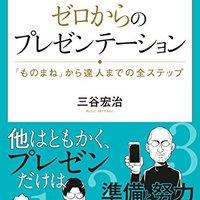 プレゼン上達におすすめの本人気ランキング10選【初心者向け!】