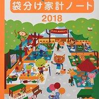 家計簿のおすすめ人気ランキング10選【2018年最新版】