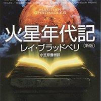 海外SF小説のおすすめ50選【不朽の名作から映画化された作品まで!】