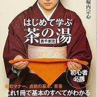 初心者におすすめの茶道の本の人気ランキング20選【わかりやすい!】