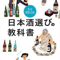 日本酒を学びたい人におすすめの本人気ランキング20選【通になる!】