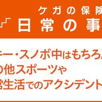 おすすめの傷害保険5選【2018年最新版】