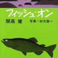 釣りの本のおすすめ人気ランキング10選【レクチャー本・ガイド本も!】