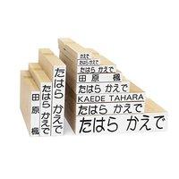 お名前スタンプのおすすめ人気ランキング10選【シャチハタ・おなまえーる】