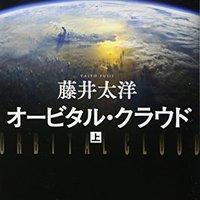 日本のSF小説おすすめ人気ランキング30選【2018年最新版】