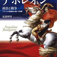 ナポレオンが良く分かるおすすめの本人気ランキング20選【英雄の生涯を知る!】