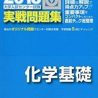 大学受験用化学参考書のおすすめ人気ランキング7選【センター・2次試験対策に!】