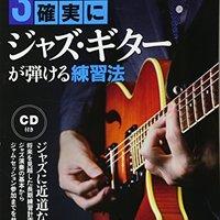 ギター教本のおすすめ人気ランキング10選【初心者~中級者以上向けまで!】