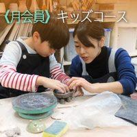 東京都内でおすすめの陶芸教室人気ランキング10選
