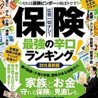 保険の勉強におすすめの本人気ランキング15選【2018年最新版】