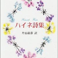 海外詩集のおすすめ人気ランキング30選【ゲーテ・ハイネからプレヴェールまで!】