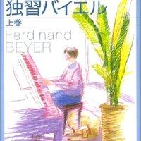ピアノ教本のおすすめ人気ランキング10選【初心者や独学の方向けの本も!】